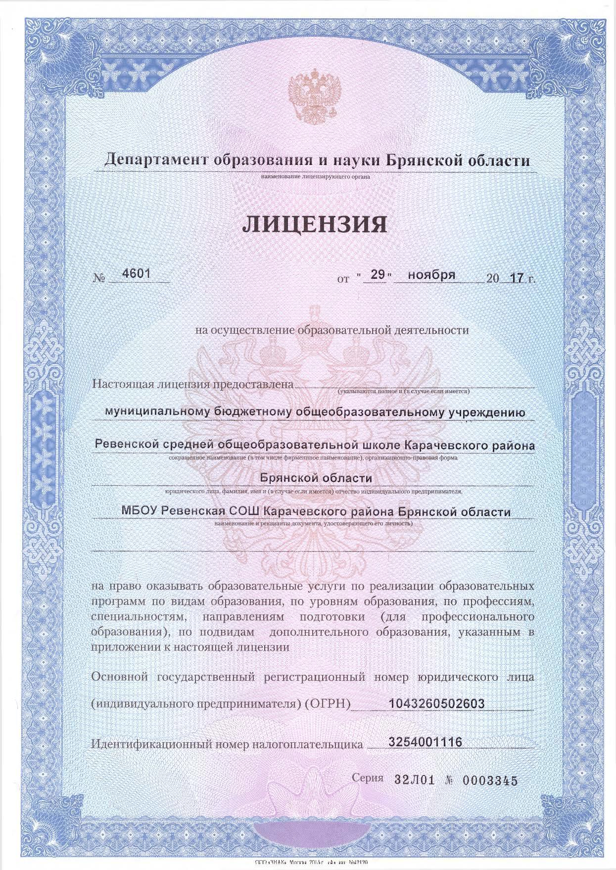 лицензия_Страница_2